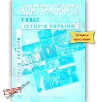 Контурні карти Історія України 7 клас Нова програма Вид: Інститут передових технологій