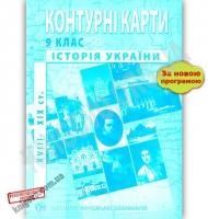 Контурні карти Історія України XVIII-XIX ст 9 клас Нова програма Вид: Інститут передових технологій