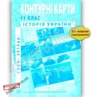 Контурні карти Історія України 1939-2016 рр 11 клас Нова програма Вид: Інститут передових технологій