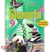 Підручник Біологія 9 клас Нова програма Авт: Андерсон О. Вид: Школяр