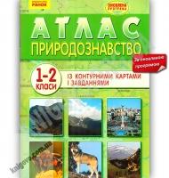 Атлас із контурними картами і завданнями Природознавство 1–2 класи Оновлена програма Вид: Ранок