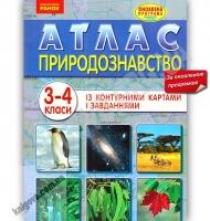 Атлас із контурними картами і завданнями Природознавство 3–4 класи Оновлена програма Вид: Ранок