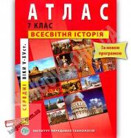 Атлас Всесвітня історія середні віки V-XV ст 7 клас Нова програма Вид: Інститут передових технологій