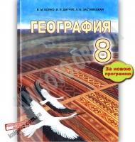 Учебник География 8 класс Новая программа Авт: Бойко В. Изд: Абетка