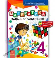 Математика Задачі вправи тести 4 клас Оновлена програма Авт: Будна Н. Вид: Богдан