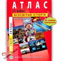 Атлас Всесвітня історія Новітній період 11 клас 1939-2016 рр Нова програма Вид: Інститут передових технологій