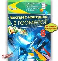 Експрес-контроль з Геометрії 8 клас Нова програма Авт: Тарасенкова Н. Вид: Оріон