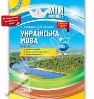Мій конспект Українська мова 5 клас IІ семестр Оновлена програма 2017 Авт: Паращич В. Вид: Основа