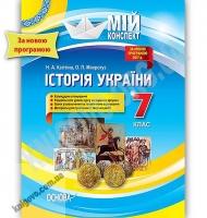 Мій конспект Історія України 7 клас Нова програма Авт: Кагітіна Н. Вид: Основа