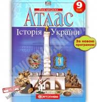 Атлас Історія України 9 клас Нова програма Вид: Картографія