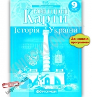 Контурні карти Історія України 9 клас Нова програма Вид: Картографія