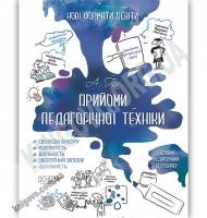 Прийоми педагогічної техніки Нові формати освіти Авт: А. Гін Вид: Основа