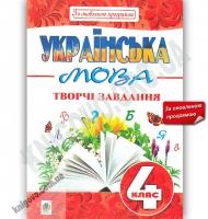 Українська мова Творчі завдання 4 клас Оновлена програма Авт: Будна Н. Вид: Богдан