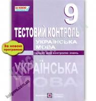 Зошит для контролю знань Українська мова Тестовий контроль 9 клас Нова програма Авт: Муляр Т. Вид: Підручники і посібники