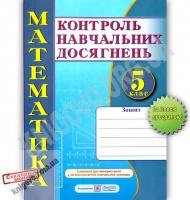 Зошит для контролю навчальних досягнень Математика 5 клас Нова програма Авт: Кравчук В. Вид: Підручники і посібники
