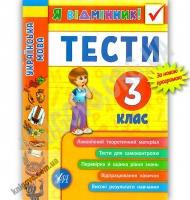 Українська мова. Тести. 3 клас
