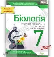 Біологія 7 клас Нова програма Зошит для практичних робіт та лабораторних досліджень Авт: Юрченко Л. Вид: ПЕТ