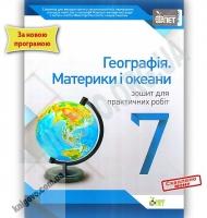 Географія Материки і океани Зошит для практичних робіт 7 клас Нова програма Авт: Павленко І. Вид: ПЕТ