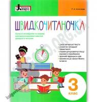 Швидкочитаночка 3 клас Сучасні оповідання та вправи Авт: Антонова Л. Вид: Літера