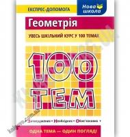 100 тем. Геометрія