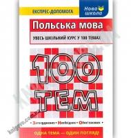 100 тем. Польська мова
