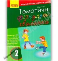 Вчителю початкових класів Тематичні фізкультхвилинки 2 клас Авт: Шалімова Л. Вид: Ранок