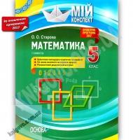 Мій конспект Математика 5 клас І семестр Оновлена програма 2017 Авт: Старова О. Вид: Основа