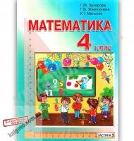 Зошит-підручник Математика 4 клас Частина 3 Авт: Захарова Г. Жемчужкіна Г. Вид: Розвиваюче навчання
