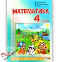 Зошит-підручник Математика 4 клас Частина 4 Авт: Захарова Г. Жемчужкіна Г. Вид: Розвиваюче навчання