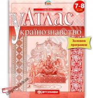 Атлас Українознавство 7-8 клас Вид: Картографія