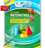 Мій конспект Математика 6 клас І семестр Оновлена програма 2017 Авт: Старова О. Вид: Основа