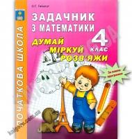 Задачник з математики 4 клас Думай Міркуй Розв'яжи Нова програма Авт: Гайштут О. Вид: Абетка