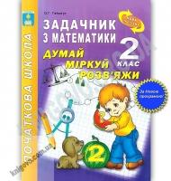 Задачник з математики 2 клас Думай Міркуй Розв'яжи Нова програма Авт: Гайштут О. Вид: Абетка
