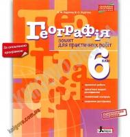 Зошит для практичних робіт Географія 6 клас Оновлена програма Авт: Надтока О. Вид: Літера