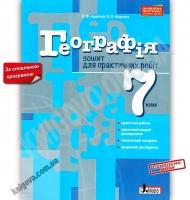Зошит для практичних робіт Географія 7 клас Оновлена програма Авт: Надтока О. Вид: Літера