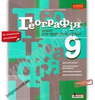 Зошит для практичних робіт Географія 9 клас Оновлена програма Авт: Надтока О. Вид: Літера