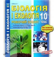 Робочий зошит Біологія і екологія 10 клас Нова програма 2018 Авт: Соболь В. Вид: Абетка