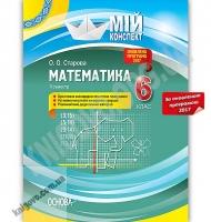 Мій конспект Математика 6 клас ІІ семестр Оновлена програма 2017 Авт: Старова О. Вид: Основа