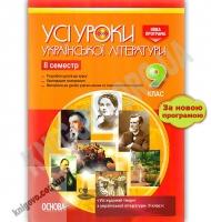 Усі уроки Української літератури 9 клас II семестр Нова програма Авт: А. Гричина Вид: Основа