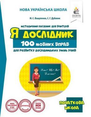 Я дослідник 100 мовних вправ для розвитку дослідницьких умінь Початкова школа НУШ Авт: М. Вашуленко Вид: Освіта