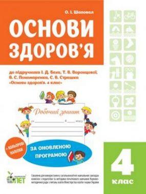 Основи здоров'я 4 клас Оновлена програма Робочий зошит до підручника Беха І. Авт: Шаповал О. Вид: ПЕТ