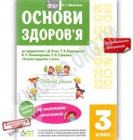 Основи здоров'я 3 клас Оновлена програма Робочий зошит до підручника Беха І. Авт: Шаповал О. Вид: ПЕТ