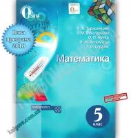 Підручник Математика 5 клас Програма 2018 Авт: Тарасенкова Н. Богатирьова І. Вид: Освіта