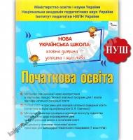 Методичні рекомендації Початкова освіта Кожна дитина успішна і щаслива НУШ Вид: Оріон