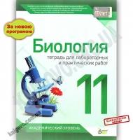 Тетрадь для лабораторных и практических работ Биология 11 класс Академический уровень Авт: Орлюк С. Изд: ПЕТ
