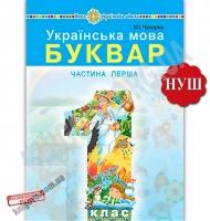 Українська мова Буквар 1 клас Частина 1 НУШ Авт: Чумарна М. Вид: Богдан