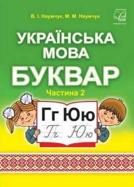 Українська мова Буквар 1 клас Дві частини НУШ Авт: Наумчук В. Вид: Астон
