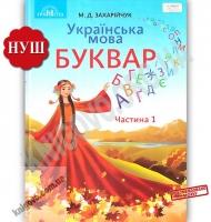 Українська мова Буквар 1 клас Частина 1 НУШ Авт: Захарійчук М. Вид: Грамота