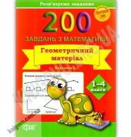 200 завдань з математики Геометричний матеріал 1-4 класи Авт: Марченко І. Вид: Торсінг