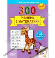300 рівнянь з математики 1-4 класи Практикум Авт: Кісильова Я. Вид: Торсінг